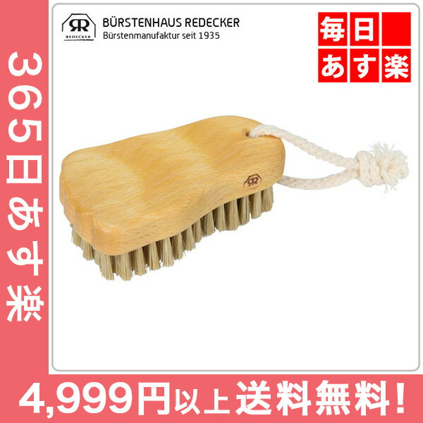 Redecker レデッカー フットブラシ(豚毛) Beech 621113 [4999円以上送料無料]