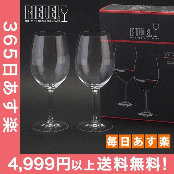 Riedel リーデル ワイングラス 2個セット ヴィノム Vinum カベルネ・ソーヴィニヨン/メルロ (ボルドー) Bordeaux 6416/0 [4999円以上送料無料] 新生活