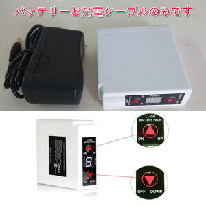 空調服 バッテリー 充電ケーブルのみ PSE認証 国内在庫 翌日発送 送料無料 格安 お買い得品