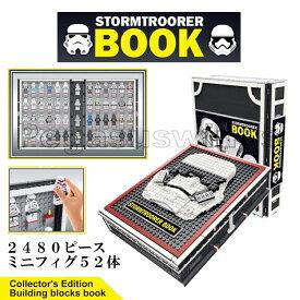 レゴ 互換 ブロック スターウォーズ ストームトルーパー ミニフィグ ブック Jブランド社製 外箱あり 国内在庫 欠品保証