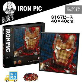 レゴ 互換 ブロック アイアンマン モザイク アート 31199 mocfactory社製 外箱あり 国内在庫 欠品保証