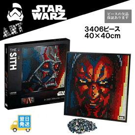 レゴ 互換 ブロック スターウォーズ シス モザイク アート 31200 mocfactory社製 外箱あり 国内在庫 欠品保証