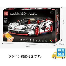 レゴ 互換 ブロック テクニック マクラーレン ホワイト 電動 ラジコン リモコン付き MouldKing社製 外箱あり 国内在庫