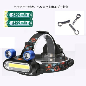 ヘッドライト フルセット 3灯 充電式 18650 充電池 2本付き ヘルメットホルダー付き 防水 強光 強力 1500lm ブルー 釣り 作業 格安 お買い得品