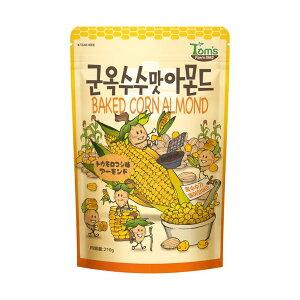 とうもろこし味アーモンド 210g【正規輸入品】【送料無料】ギリム アクレア HBAF  韓国で人気のお菓子・ハニーバターアーモンドシリーズ 韓国 アーモンド ハニーバター