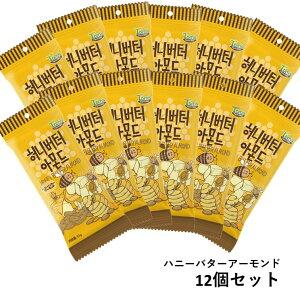 ハニーバターアーモンド 35g×12個【正規輸入品】【送料無料】ギリム アクレア HBAF  韓国で人気のお菓子・ハニーバターアーモンドシリーズ