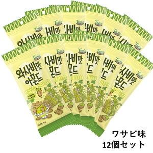 わさび味アーモンド 35g×12個【正規輸入品】【送料無料】アクレア HBAF  韓国で人気のお菓子・ハニーバターアーモンドシリーズ
