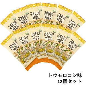 とうもろこし味アーモンド 35g×12個【正規輸入品】【送料無料】ギリム アクレア HBAF  韓国で人気のお菓子・ハニーバターアーモンドシリーズ