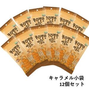 キャラメルアーモンド35g×12個 【正規輸入品】【送料無料】ギリム アクレア HBAF 韓国で人気のお菓子・ハニーバターアーモンドシリーズ