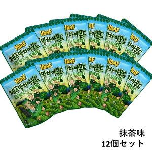 抹茶アーモンド 25g×12個 【正規輸入品】【送料無料】ギリム アクレア HBAF 韓国で人気のお菓子・ハニーバターアーモンドシリーズ 韓国 アーモンド ハニーバター