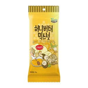 ハニーバターミックスナッツ 30g【送料無料】【正規輸入品】ギリム アクレア HBAF  韓国で人気のお菓子・ハニーバターアーモンドシリーズ