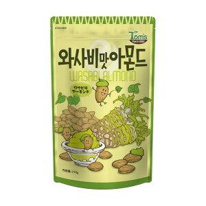 わさび味アーモンド 210g 【正規輸入品】【送料無料】アクレア HBAF 韓国で人気のお菓子・ハニーバターアーモンドシリーズ 韓国 アーモンド ハニーバター