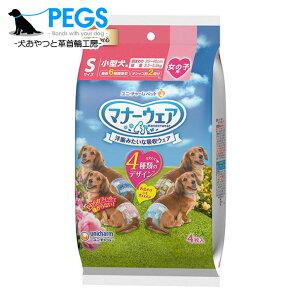 ユニ・チャーム マナーウェア 女の子用SSSサイズ4種のデザインパック 4枚 犬 おむつ おでかけ 旅行 ドライブ お散歩 超小型犬