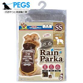ドギーマンハヤシ レインパーカー SS ヴィンテージブラウン 合羽 カッパ 雨の日 雨天 お散歩 送料無料