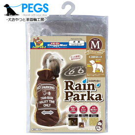 ドギーマンハヤシ レインパーカー M ヴィンテージブラウン 合羽 カッパ 雨の日 雨天 お散歩 送料無料