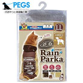 ドギーマンハヤシ レインパーカー LL ヴィンテージブラウン 合羽 カッパ 雨の日 雨天 お散歩 送料無料