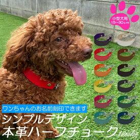 犬 首輪 名入れ 小型犬 ハーフチョーク レザー 本革 名前刻印 シンプルデザイン 全12色 おしゃれ 革 かわいい しつけ 犬首輪 犬の首輪 皮 日本製 いぬ くびわ 犬用品 犬用 送料無料
