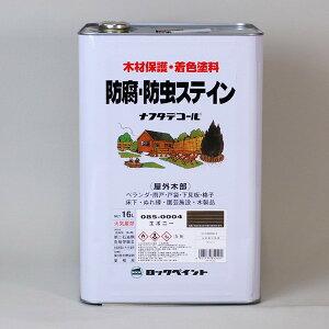 ロックペイントナフタデコール(防腐・防虫ステイン)ブラウン 16L