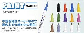 <三菱> ペイントマーカーPX-21細字 10本各色