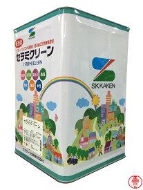 【送料無料】セラミクリーン 白・淡彩色 16kg エスケー化研 高機能シリコン樹脂 水性外壁塗料