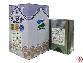 【送料無料】クールタイトSi 標準色 16Kgセット エスケー化研 屋根用遮熱塗料