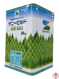 サニービルドIN つや消し 白・IN・SR標準色(淡彩)・日本塗料工業会塗料用標準色(淡彩) 20kg 室内用塗料 エスケー化研
