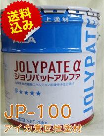 ジョリパット アルファ JP-100 20kg アイカ工業 ジョリパットシリーズのスタンダートタイプ【送料無料】