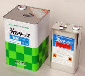 フロアトップ#8500 標準色 16kgセット 2液エポキシ樹脂床用塗料 アトミクス【送料無料】
