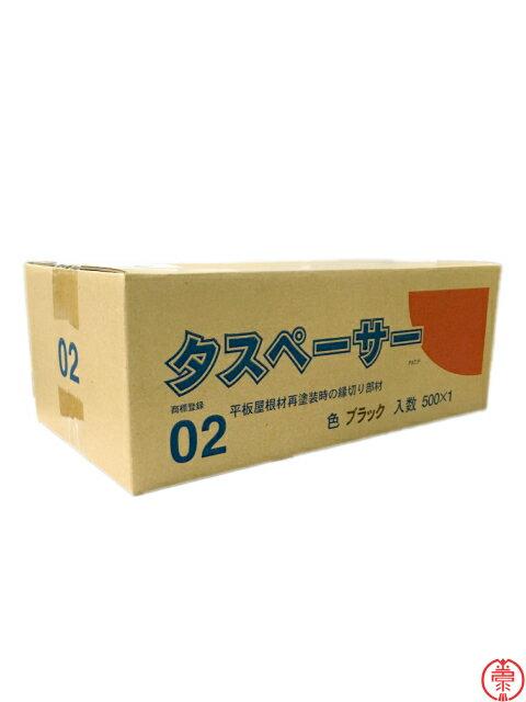 【送料無料】最安値に挑戦!タスペーサー02 黒色 500個入 平板屋根、再塗装時の縁切り部材