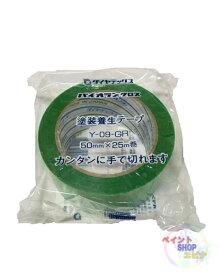 養生用 パイオランテープY-09-GR緑50mm×25m 1箱(30巻入り) ダイヤテックス