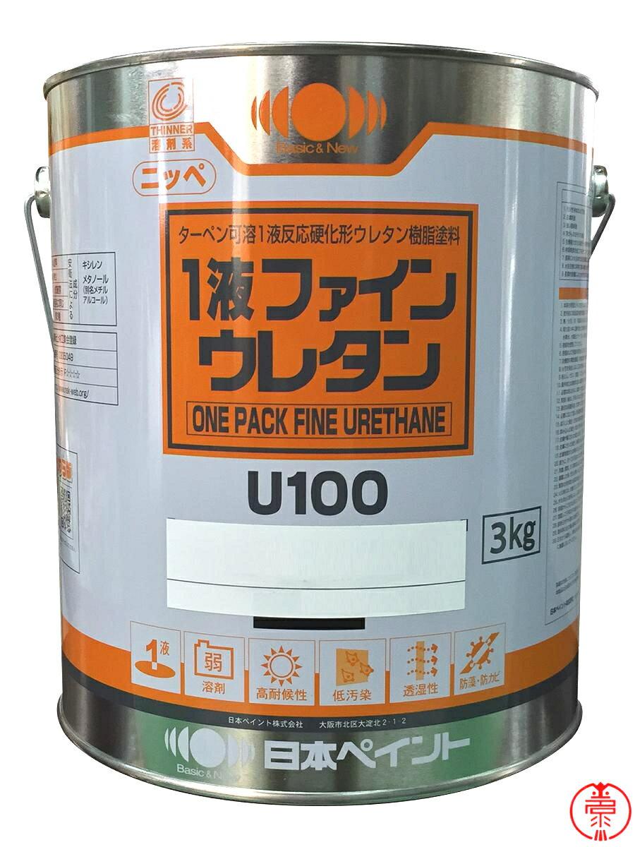 【送料無料】1液ファインウレタンU100 3分つや 黒/ブラック 3kg 日本ペイント ウレタン 弱溶剤塗料