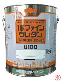 【送料無料】1液ファインウレタンU100 つや有り 破風チョコ色 3kg 日本ペイント ウレタン 弱溶剤塗料
