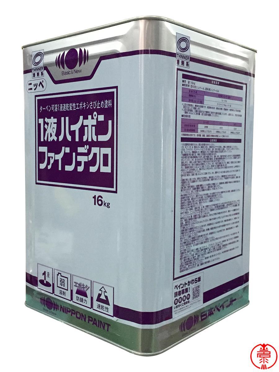 【送料無料】1液ハイポンファインデクロ 16kg 各色 さび止め塗料 日本ペイント