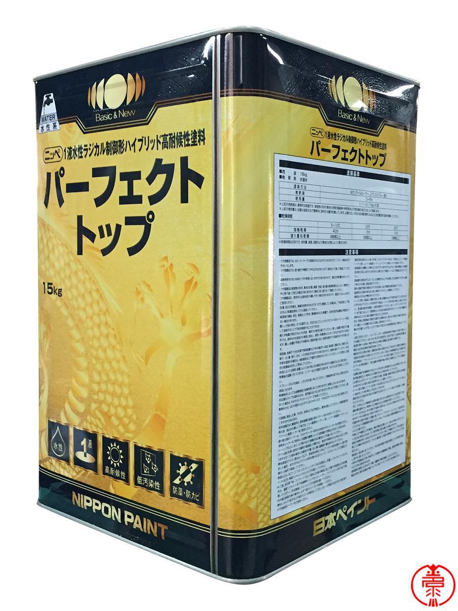 【送料無料】パーフェクトトップ 淡彩色・ND標準色 つや有り 15kg 水性外壁用塗料 日本ペイント