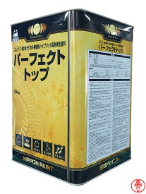 【送料無料】ニッペ パーフェクトトップ 淡彩色・ND標準色 つや有り 15kg 水性外壁用塗料 日本ペイント
