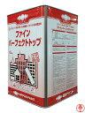 【送料無料】ファインパーフェクトトップ 淡彩標準色 つや有り 15kg 外装用塗料 日本ペイント
