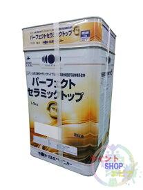 パーフェクトセラミックトップG 淡彩色・ND標準色 つや有り 15kgセット 日本ペイント【送料無料】