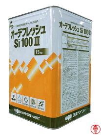 オーデフレッシュSi100 3 つや有り 淡彩色・ND標準色 15kg 外壁用 水性シリコン塗料 日本ペイント