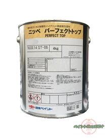 パーフェクトトップ 白・淡彩色・ND標準色 つや有り 4kg 水性外壁用塗料 日本ペイント【送料無料】