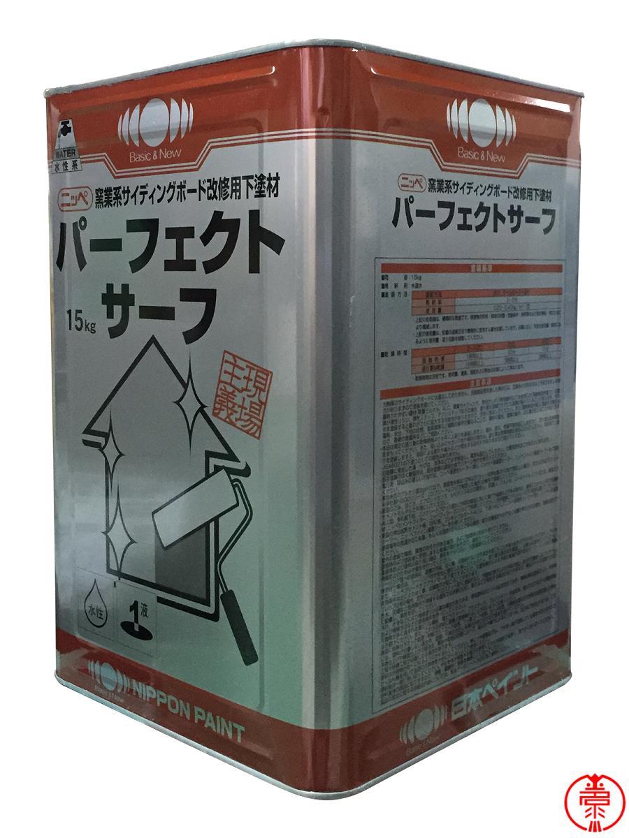 【送料無料】パーフェクトサーフ 15kg サイディングボード用改修下塗り材 日本ペイント