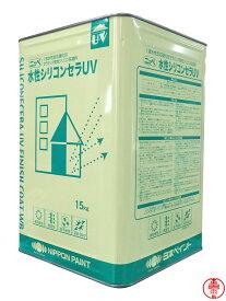 【送料無料】水性シリコンセラUV つや有り 淡彩 標準色 15Kg 水性外壁用塗料 日本ペイント