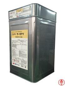 【送料無料】サーモアイSI 標準色 15kgセット シリコン樹脂屋根用遮熱塗料 日本ペイント