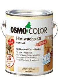 【送料無料】オスモカラー #3032 フロアークリアー 3分つや 2.5L 屋内木部用 自然塗料