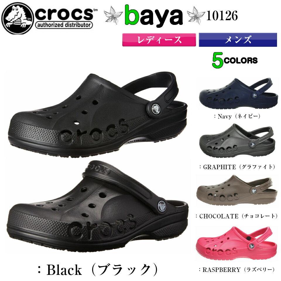 【CROCS Baya クロックスサンダル バヤ】 全5色 メンズ レディース 正規品