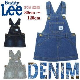 Buddy Lee キッズ オーバーオール スカート LEE リー ジャンパースカート サロペット デニムスカート ガールズ デニム ジャンパースカート 子供服バディリー サロペット 80cm 90cm 95cm 100cm 110cm 120cm メール便可