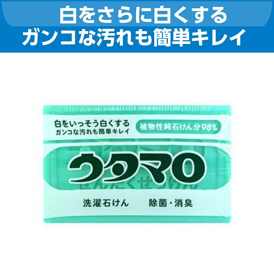 ウタマロ石鹸 ウタマロ 洗濯石けん 133g/ウタマロ/固形石鹸(衣類用)/