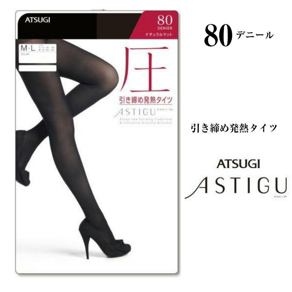 【メール便送料無料】 (アツギ) ATSUGI (アスティーグ) ASTIGU 圧 引き締め発熱タイツ 80デニール [ 大きいサイズ LLまで ]