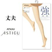 【メール便可】【アツギ/ATSUGI】アスティーグ/ASTIGU強◆丈夫パンティストッキング[大きいサイズLLまで]