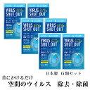 空間除菌 ウイルス除菌 首掛けタイプ ウイルス除去 ウイルスシャットアウト 6個セット...