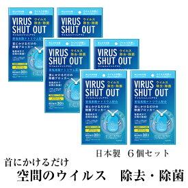 空間除菌 ウイルス除菌 首掛けタイプ ウイルス除去 ウイルスシャットアウト 6個セット(1ヶ月×6個) 日本製 1ヶ月持続効果首かけ マスク VIRUS SHUT OUT ウィルスシャットアウト 首にかけるだけ インフルエンザ 花粉対策 花粉グッズ(※2/26〜順次発送のため同梱不可)